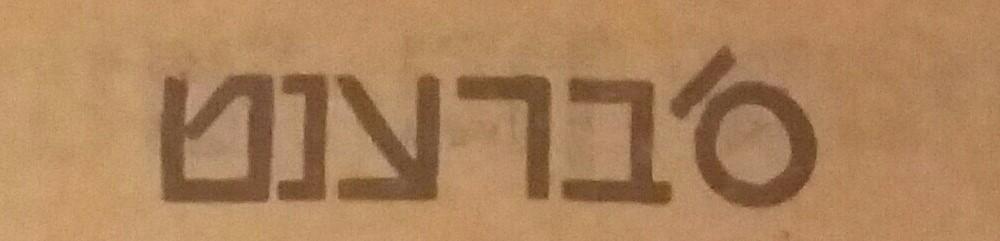 Emmendingen: Seite aus dem vorgestellten Buch mit Noten des Liedes s'brennt in jiddischer Sprache